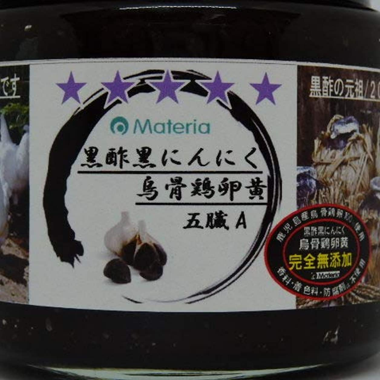 飛躍雪モディッシュ無添加健康食品/黒酢黒にんにく烏骨鶏卵黄/五臓系ペ-スト早溶150g(1月分)¥11,600