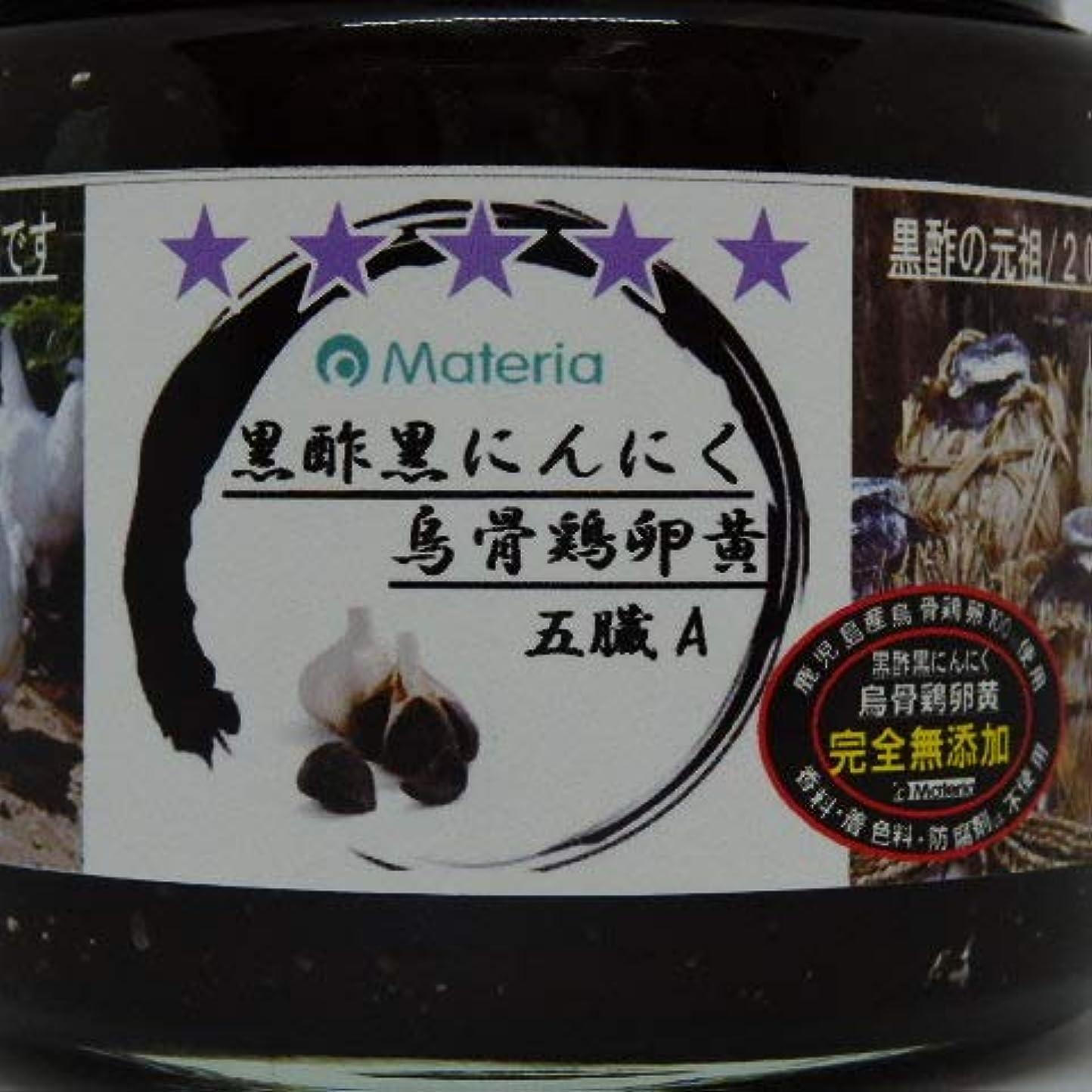 シャツ要件思われる無添加健康食品/黒酢黒にんにく烏骨鶏卵黄/五臓系ペ-スト早溶150g(1月分)¥11,600