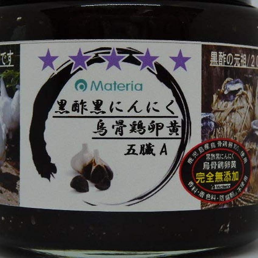 ロバ閉じ込める聞きます無添加健康食品/黒酢黒にんにく烏骨鶏卵黄/五臓系ペ-スト早溶150g(1月分)¥11,600