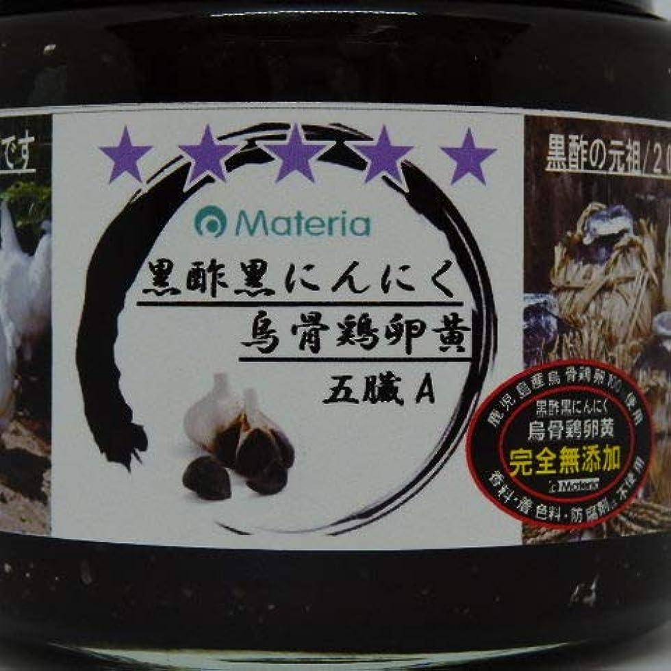 の中で所属夜の動物園無添加健康食品/黒酢黒にんにく烏骨鶏卵黄/五臓系ペ-スト早溶150g(1月分)¥11,600
