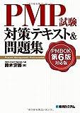 PMP試験対策テキスト&問題集 PMBOK第6版対応版