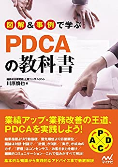 [川原 慎也]の図解&事例で学ぶPDCAの教科書