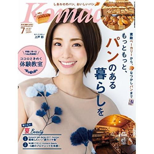 長野Komachi2017.7月号