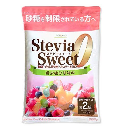 LOHAStyle ステビアスイート カロリーゼロ 甘味料 1kg 天然由来100%甘味料