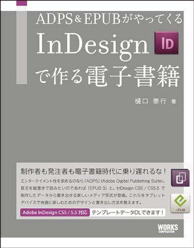 ADPS & EPUBがやってくる InDesignで作る電子書籍の詳細を見る