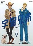 宇宙兄弟 9 [DVD]