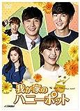 我が家のハニーポットDVD-BOX1[DVD]