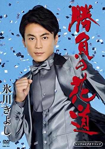 2018-03-21 【早期購入特典あり】 (シングルDVD)勝負の花道