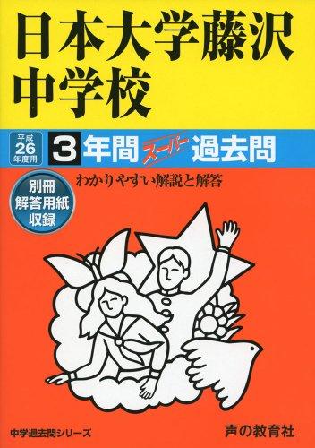 日本大学藤沢中学校 26年度用―中学過去問シリーズ (3年間スーパー過去問340)