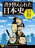 書き替えられた日本史: 「昭和~平成」でこんなに変わった歴史の教科書 (知的生きかた文庫) 画像
