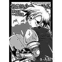 33歳独身女騎士隊長。第55~60話 (KATTS)