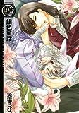 銀色童話 (バーズコミックス リンクスコレクション)