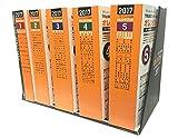 オレンジブック2017年度版 トラスコ中山 モノづくり大辞典(総合カタログ) 名入れ無し CGM2017 特製スタンド付 TRUSCO(トラスコ中山)