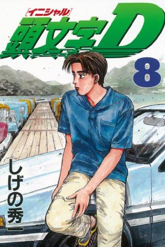 頭文字D(8) (ヤングマガジンコミックス)
