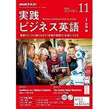 NHKラジオ 実践ビジネス英語  2018年 11月号 [雑誌] (NHKテキスト)