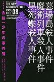 極厚愛蔵版 金田一少年の事件簿(8) (KCデラックス 週刊少年マガジン)