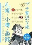 札幌・小樽・函館 第4版 (ブルーガイド プチ贅沢な旅)