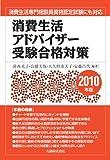 消費生活アドバイザー受験合格対策 2010年版