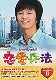 恋愛兵法DVD-BOX II