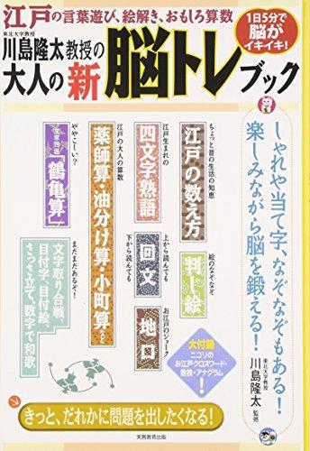 東北大学教授川島隆太教授の大人の新脳トレブック―江戸の言葉遊び、絵解き、おもしろ算数