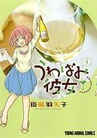 後藤羽矢子 漫画家 賛同 人間関係に関連した画像-06