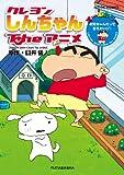 クレヨンしんちゃんTneアニメ お兄ちゃんだって甘えたいゾ!  (アクションコミックス)