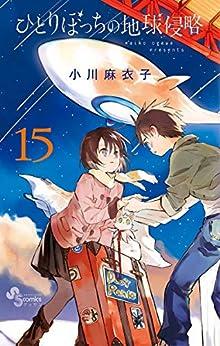 ひとりぼっちの地球侵略 第01-15巻 [Hitoribocchi no Chikyuu Shinryaku vol 01-15]