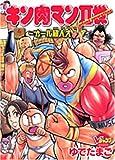 キン肉マン2世オール超人大進撃 4 (Vジャンプブックス コミックシリーズ)