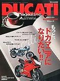 DUCATI Magazine (ドゥカティ マガジン) 2015年 11月号