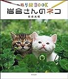 ぬり絵BOOK 岩合さんのネコ