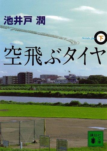 """""""空飛ぶタイヤ"""""""