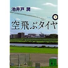 空飛ぶタイヤ(下) (講談社文庫)