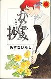 かたばみ抄 / あすな ひろし のシリーズ情報を見る