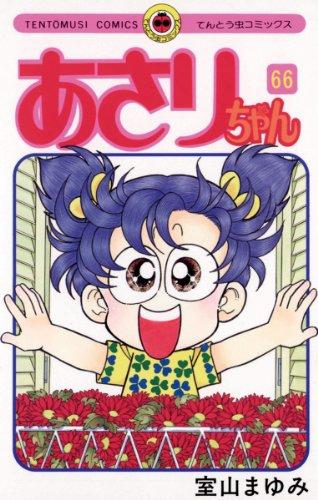 あさりちゃん(66) (てんとう虫コミックス)
