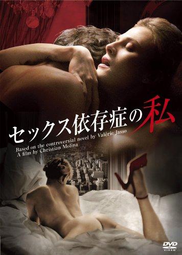 セックス依存症の私 [DVD]