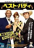 ベスト・バディ [DVD]