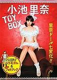 小池里奈TOY BOX