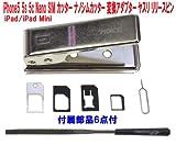 スマホ iPhone Android Nano SIMカッター ナノシムカッター Nano SIM Cutter 穴あけ パンチ ホチキス 型変換アダプター4枚+3面平ヤスリ+リリースピン付 付属品6点付