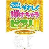 ピアノ・ソロ スーパーやさしく弾けちゃうピアノ!! Mr.Children特集 (楽譜)