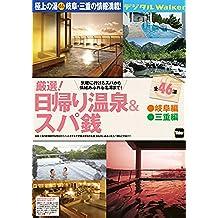 日帰り温泉&スパ銭 岐阜編 三重編 (デジタルWalker)