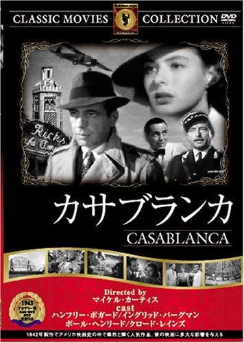 カサブランカ FRT-017 [DVD]