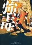 強毒 - 病院探偵水本玲 (中公文庫)