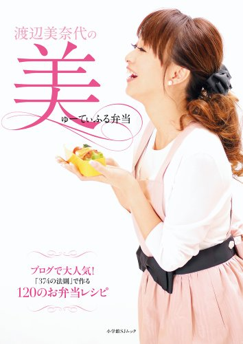 渡辺美奈代の美ゅーてぃふる弁当 (小学館SJ・MOOK)