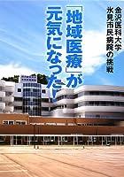 金沢医科大学氷見市民病院の挑戦―「地域医療」が元気になった!