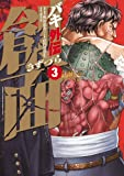 バキ外伝 創面 3 (少年チャンピオン・コミックス エクストラ)