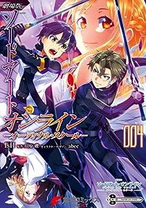 劇場版 ソードアート・オンライン -オーディナル・スケール- 4 (電撃コミックスNEXT)