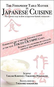 [Takumi Kawano, 河野 巧, Takahiro Nakamura, 中村 貴寿]のThe Foolproof Table Manner in Japanese Cuisine: The Correct way to dine at Japanese Kaiseki restaurant (English Edition)