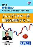 第4回「野川徹の《テクニカル分析》徹底マスター講座~トレンドフォロー系指標を理解する(3)」 [DVD]