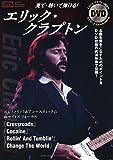 見て・聴いて弾ける!  エリック・クラプトン(DVD付) (Instructional Books Series)