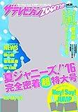 ザテレビジョンZoom!!vol.25